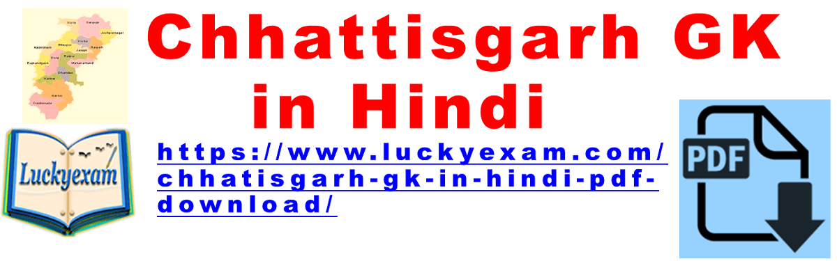 Chhattisgarh GK in Hindi PDF Download