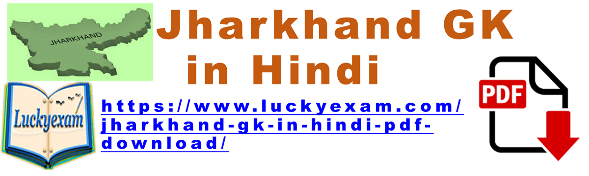 Jharkhand GK in Hindi PDF