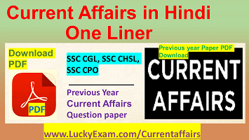 Current Affairs in Hindi One Liner PDF Download